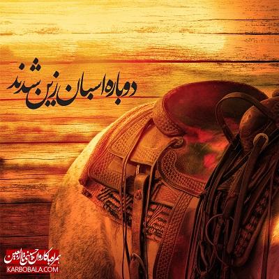 همراه با کاروان حسینی تا اربعین   پانزدهم محرم