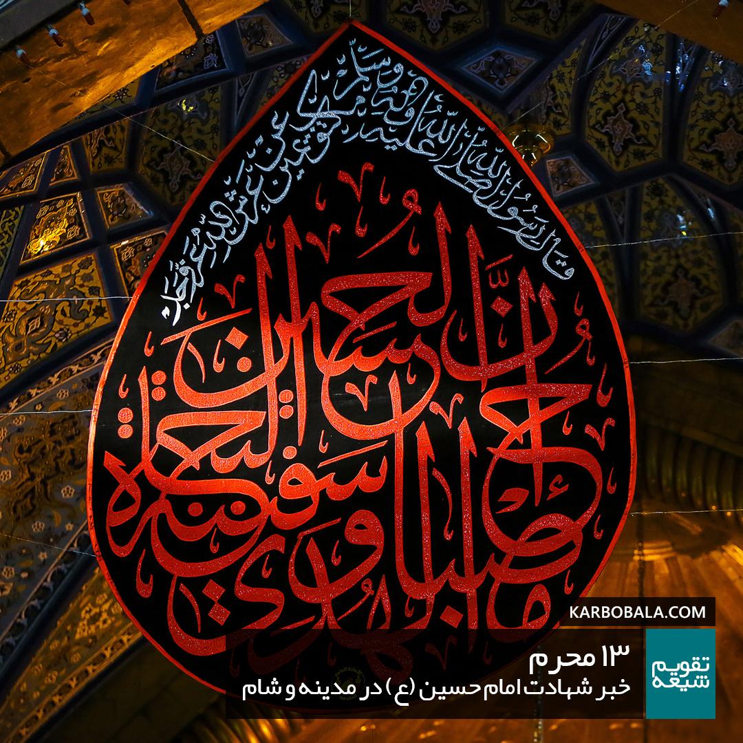 13 محرم | خبر شهادت امام حسین (ع) در مدینه و شام