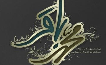 دریای بیپایان-میلاد امام باقر (ع)