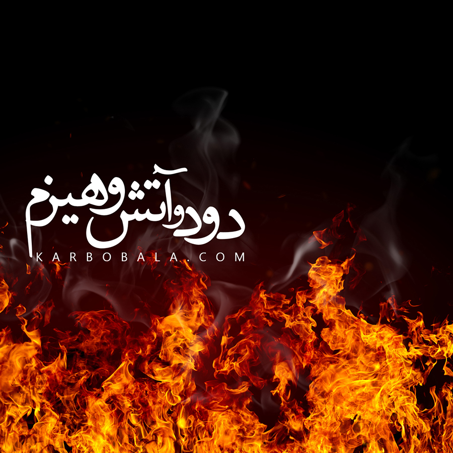دود و آتش و هیزم/شهادت حضرت زهرا(س)