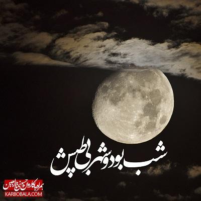 همراه با کاروان حسینی تا اربعین   هجدهم محرم
