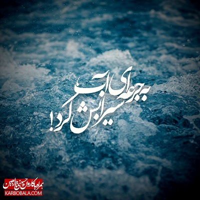 همراه با کاروان حسینی تا اربعین | نوزدهم محرم