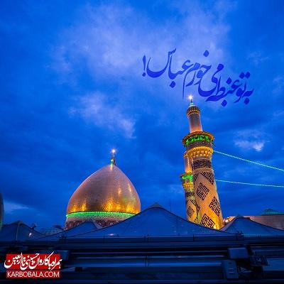 همراه با کاروان حسینی تا اربعین / چهارم محرم + فایل صوتی