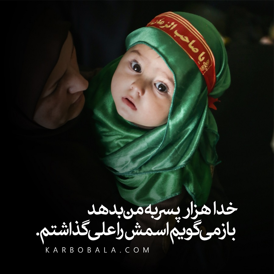 نامش را علی گذاشتم/ولادت علی اصغر