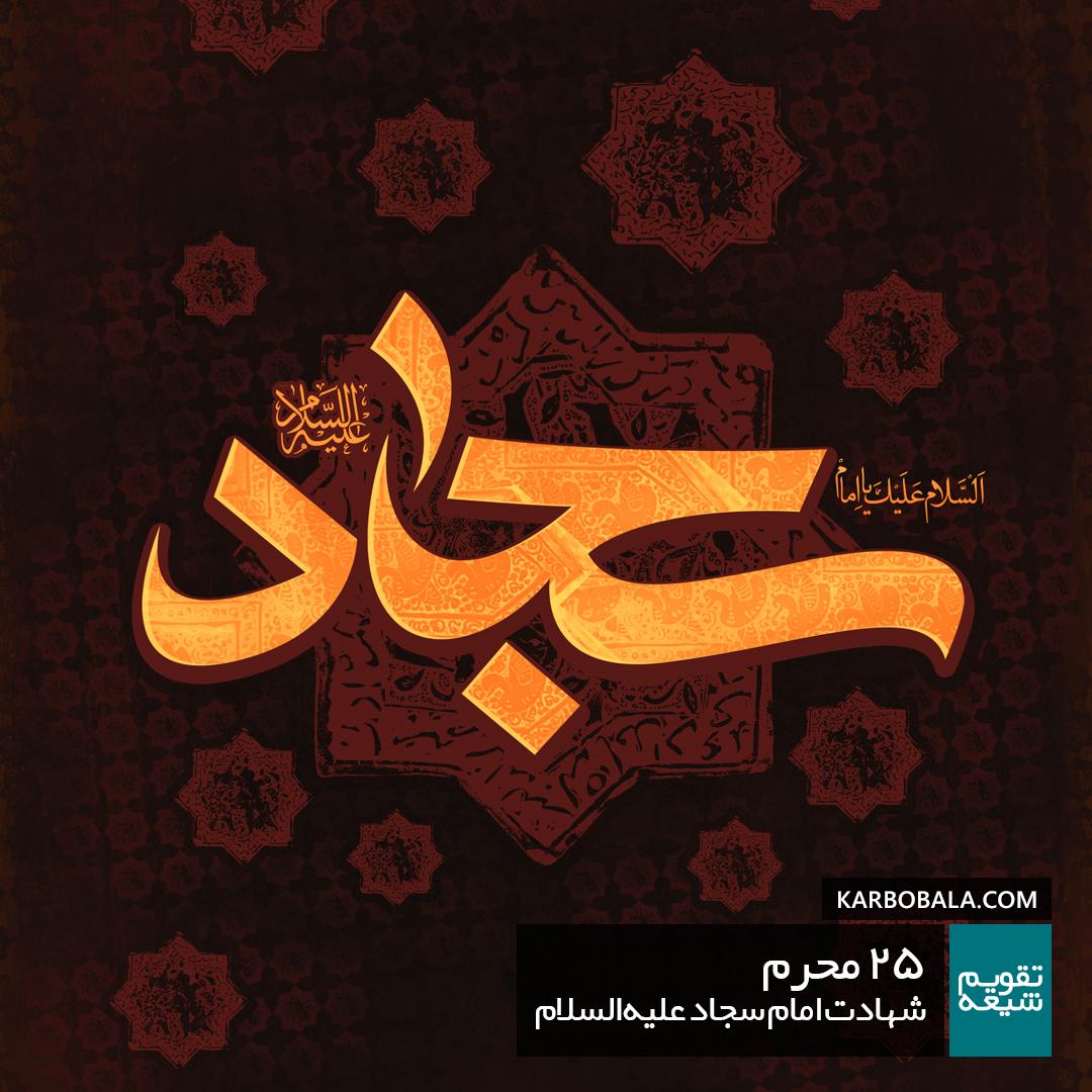 25 محرم | شهادت امام سجاد (ع)