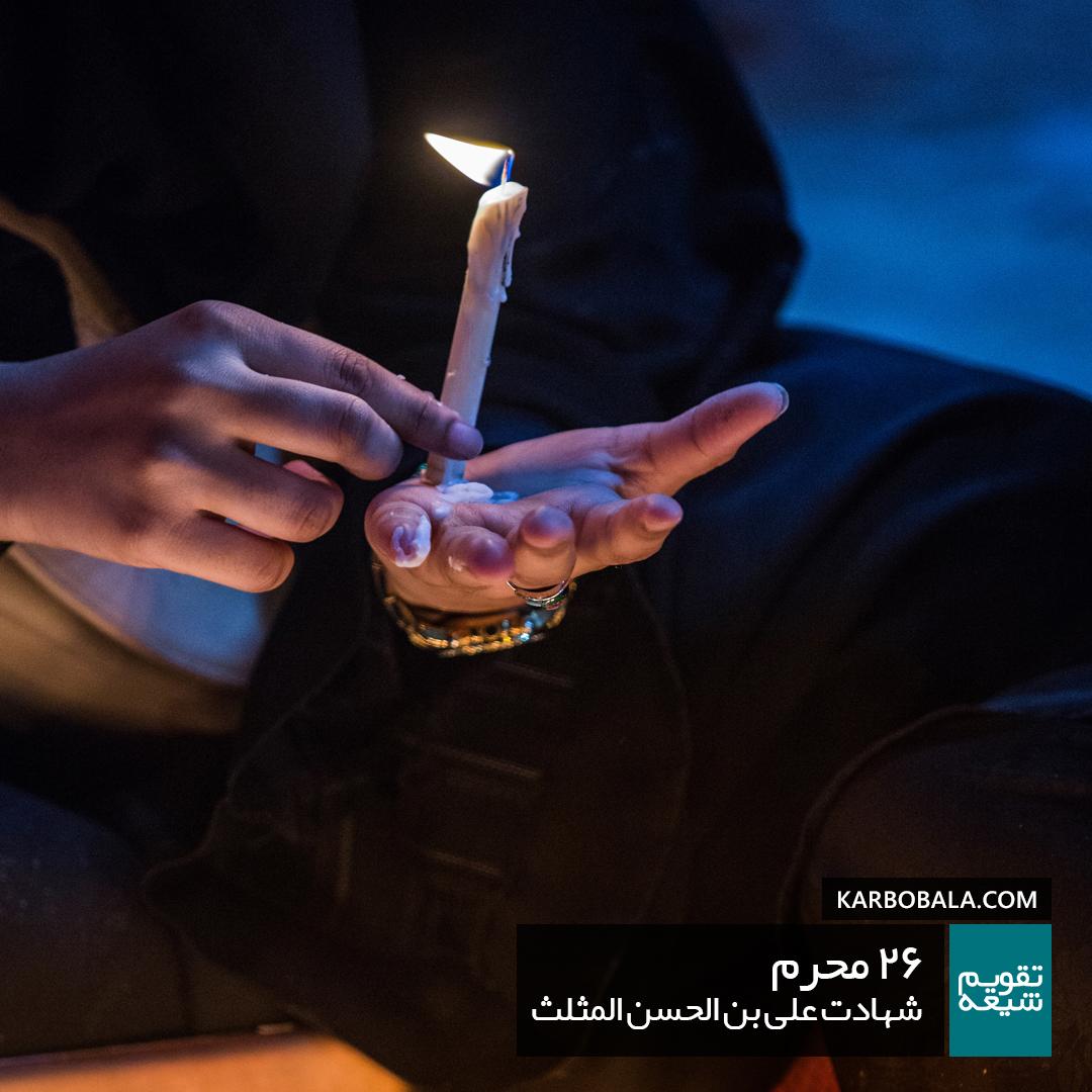 26 محرم | شهادت علی بن الحسن المثلث