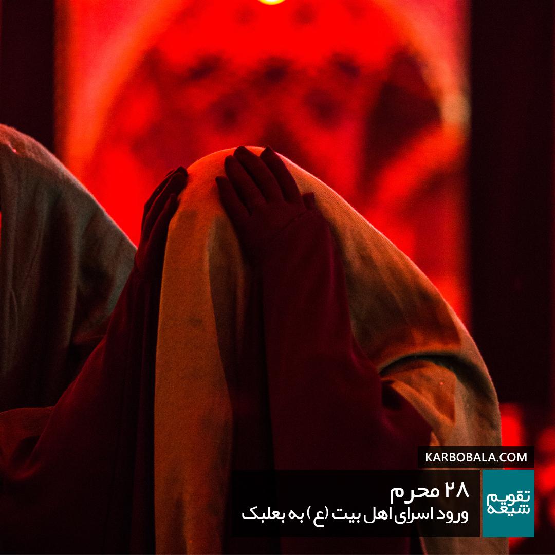 28 محرم   ورود اسرای اهل بیت (ع) به بعلبک