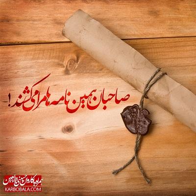 همراه با کاروان حسینی تا اربعین / یازدهم ذیالحجه