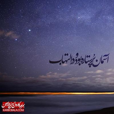 همراه با کاروان حسینی تا اربعین | بیست و هفتم محرم