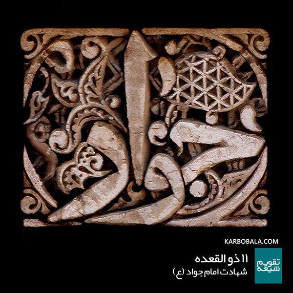 آخر ذو القعده / شهادت امام جواد (ع)