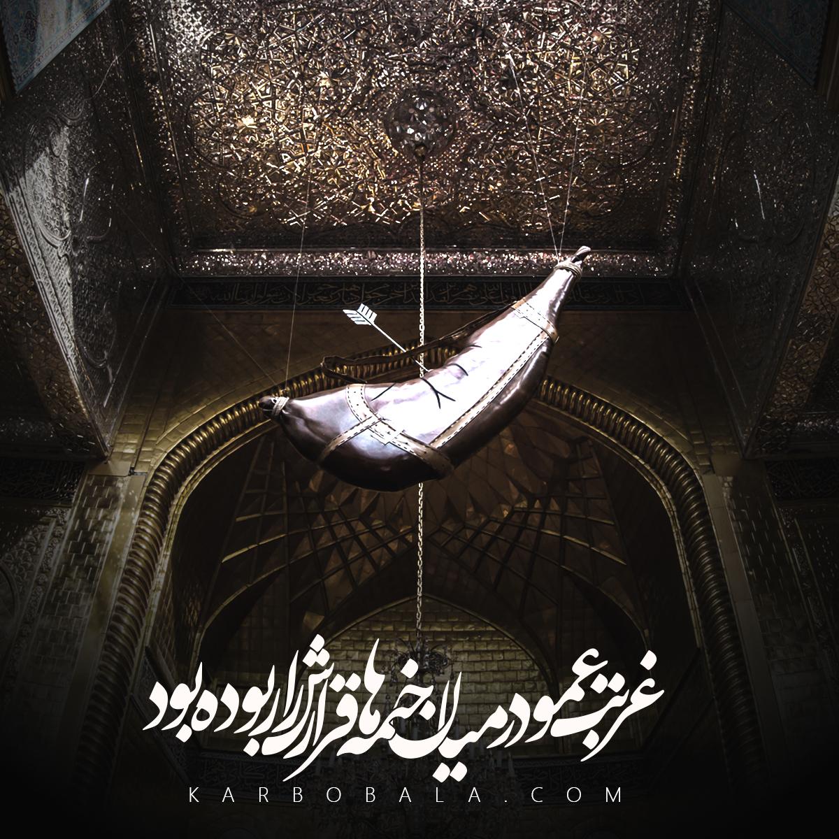 روز عمو/شهادت عبدالله بن حسن (ع)
