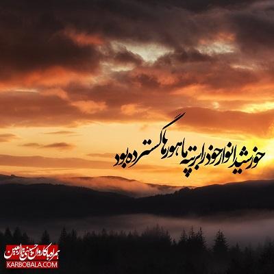 همراه با کاروان حسینی تا اربعین | بیست و نهم محرم