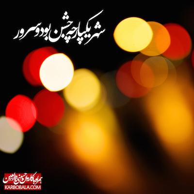 همراه با کاروان حسینی تا اربعین | اول صفر