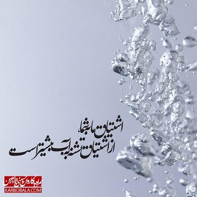 همراه با کاروان حسینی تا اربعین / پنجم محرم + فایل صوتی