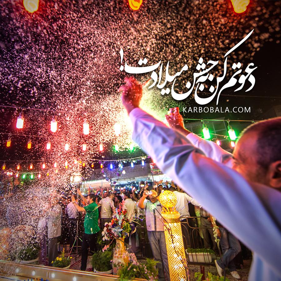 دعوتم کن به جشن میلادت / به مناسبت سوم شعبان