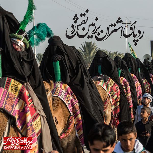 همراه با کاروان حسینی تا اربعین | هشتم صفر