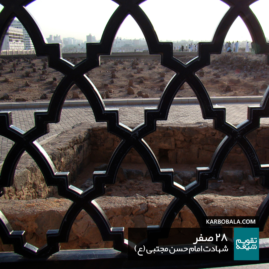 28 صفر | شهادت امام حسن مجتبی (ع)