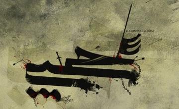 آیا امام حسین (ع) از شهادت خود آگاه بود؟