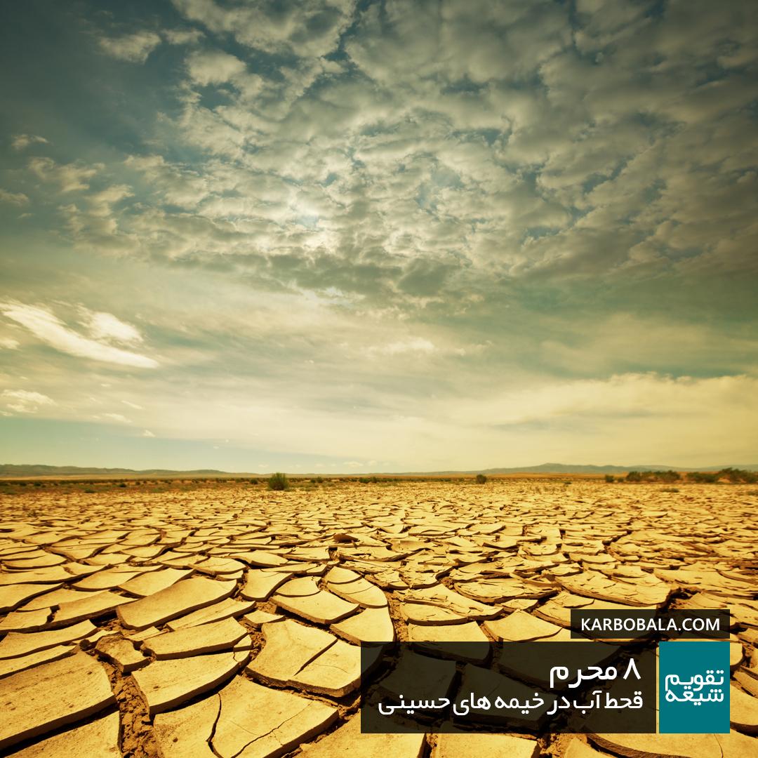 8 محرم / قحط آب در خیمههای حسینی