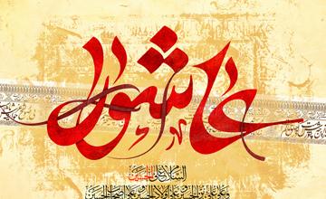 چگونه بنی امیه عاشورا را به عنوان عید معرفی کردند؟