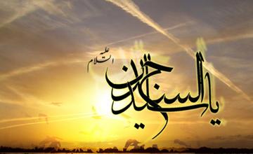 مروری کوتاه بر زندگی امام سجاد (ع)