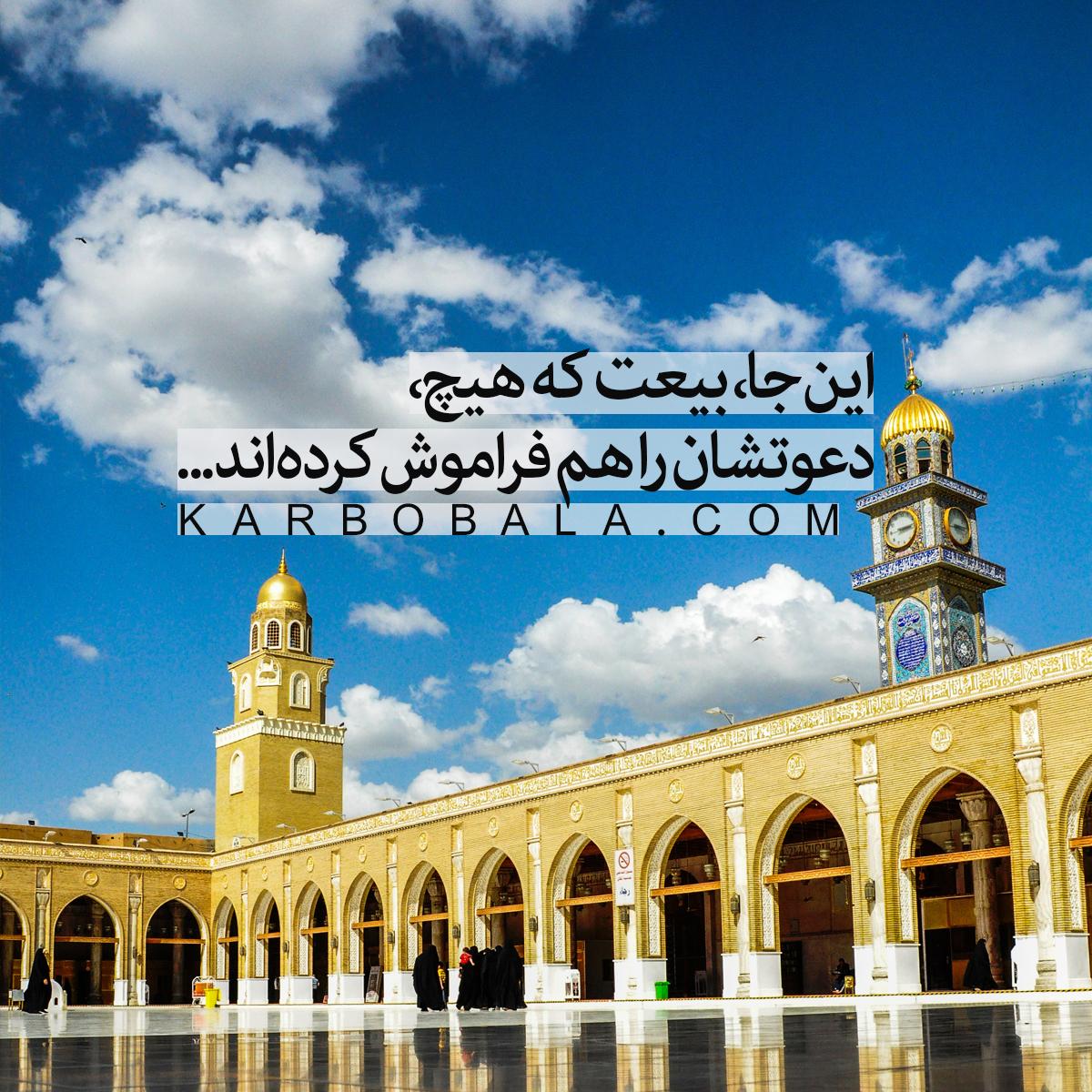 ع کرده شده بیعت فراموش شده/شهادت حضرت مسلم(ع) - کرب و بلا- سایت تخصصی ...