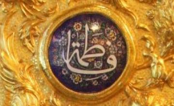 بیانات گهر بار امام حسین (ع) درباره حضرت زهرا(س)