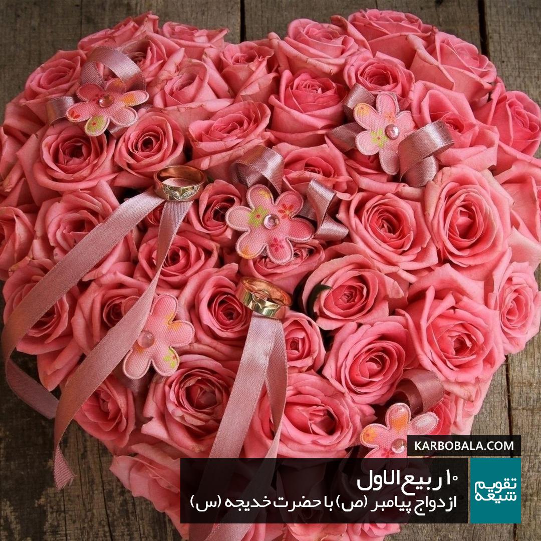 10 ربیع الاول / ازدواج پیامبر (ص) با حضرت خدیجه (س)