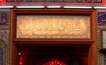 صفت ارزش مند حیا؛ تجلی آن در وجود امام حسین (ع)