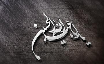 به کاربردن کنیه «اباعبدالله» برای امام حسین (ع)