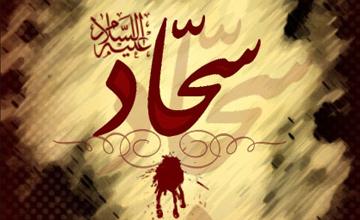 درخواست امام «سجاد» (ع) از «یزید»