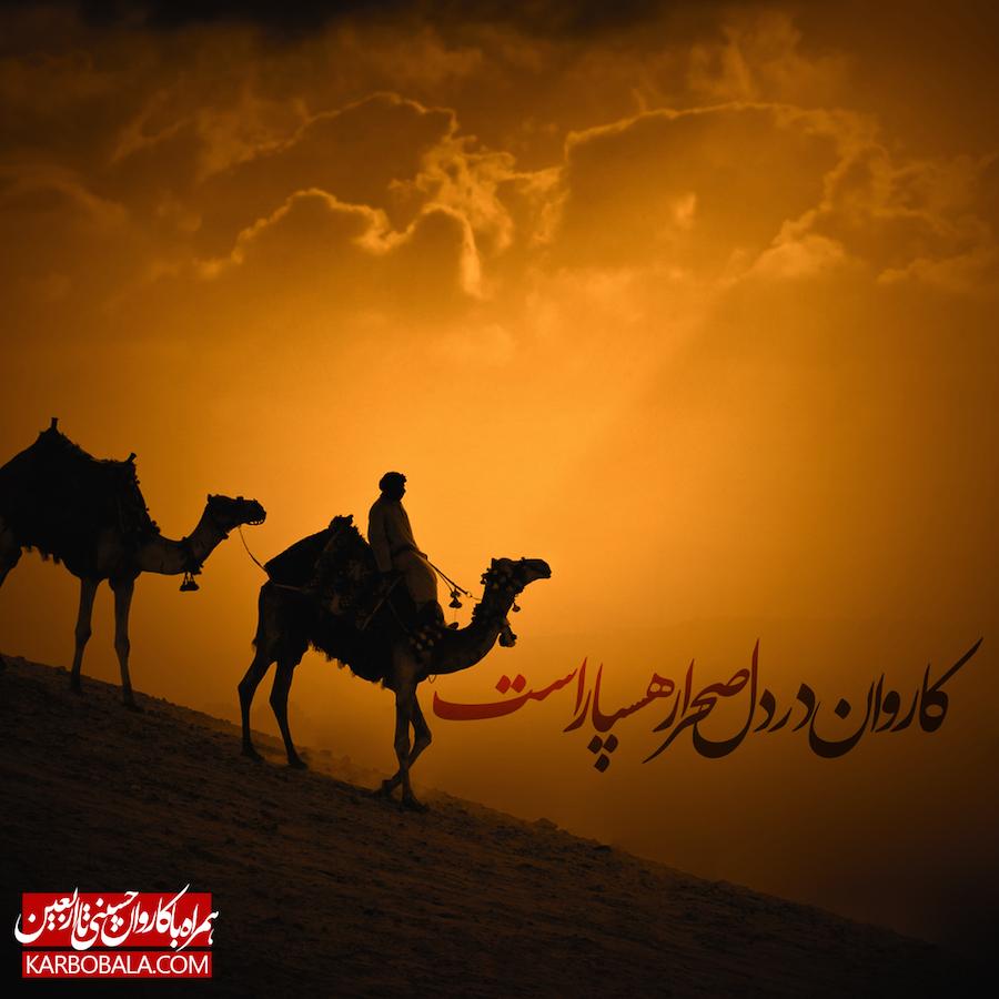همراه با کاروان حسینی تا اربعین / چهاردهم ذیالحجه
