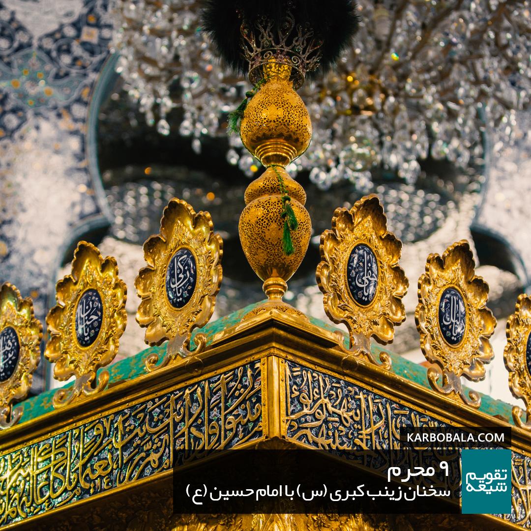 شب عاشورا | سخنان زینب کبری (س) با امام حسین (ع)