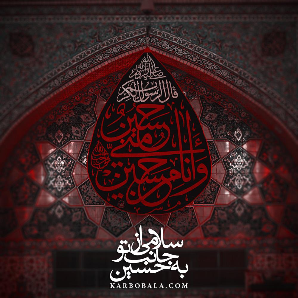 سلامی از جانب تو به حسین (ع)!/ به مناسبت وفات حضرت زینب (س) و روز زیارتی امام حسین (ع)