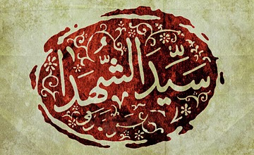 سیدالشهدا، لقب حضرت حمزه و امام حسین (ع)