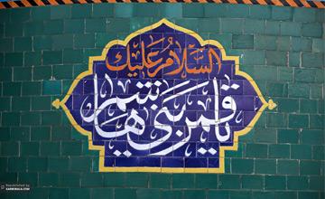 کنیههای حضرت عباس (ع)