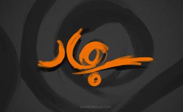 تقوا و پارسایى امام زین العابدین (ع)