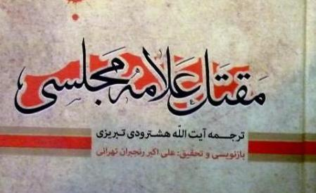 مقتل علامه مجلسی گوشه ای از کتاب بحارالانوار