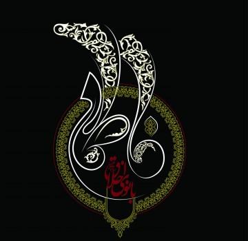 کتاب های چاپ شده در ترکیه با موضوع حضرت زهرا (س)