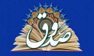 بازشناسی انتقادی چند گزارش شیخ صدوق درباره واقعه عاشورا