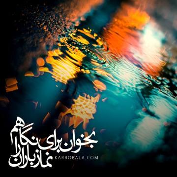 بخوان برای نگاهم نماز باران را