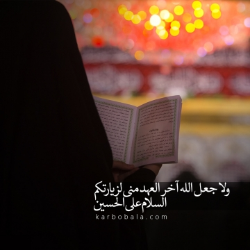 ولا جعل الله آخر العهد منی لزیارتکم السلام علی الحسین / سلام شب های جمعه