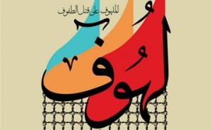 لهوف، مشهورترین مقتل امام حسین (ع)