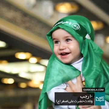 10 رجب / ولادت حضرت علی اصغر (ع)