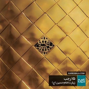15 رجب / زیارت امام حسین (ع)