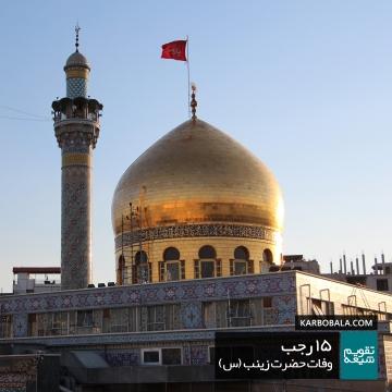 15 رجب / وفات حضرت زینب (س)