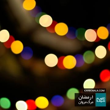 1 ماه رمضان / مرگ مروان