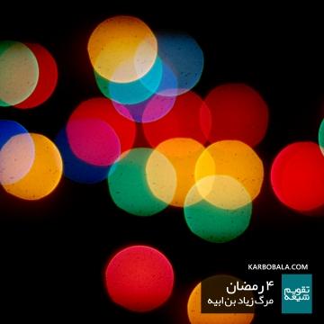4 ماه رمضان / مرگ زیاد بن ابیه