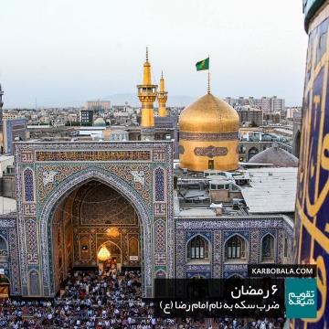 6 ماه رمضان / ضرب سکه به نام امام رضا (ع)