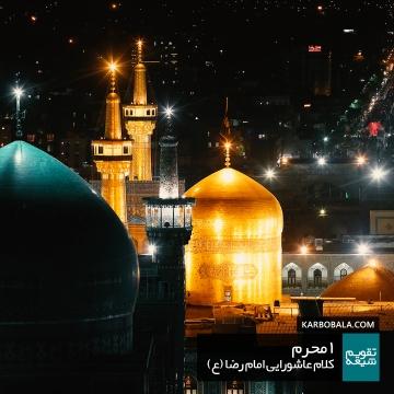 1 محرم   کلام عاشورایی امام رضا (ع)
